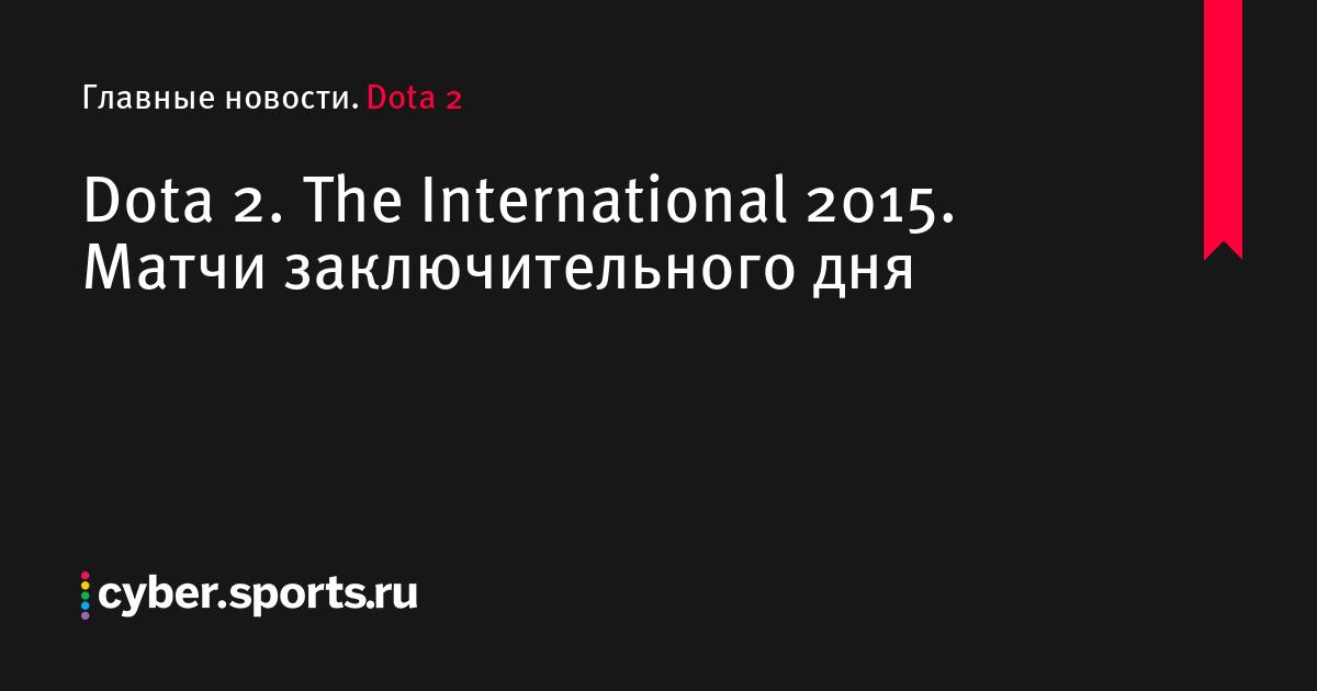 Dota 2. The International 2015. Матчи заключительного дня