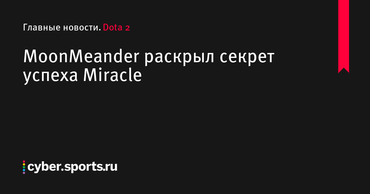MoonMeander раскрыл секрет успеха Miracle
