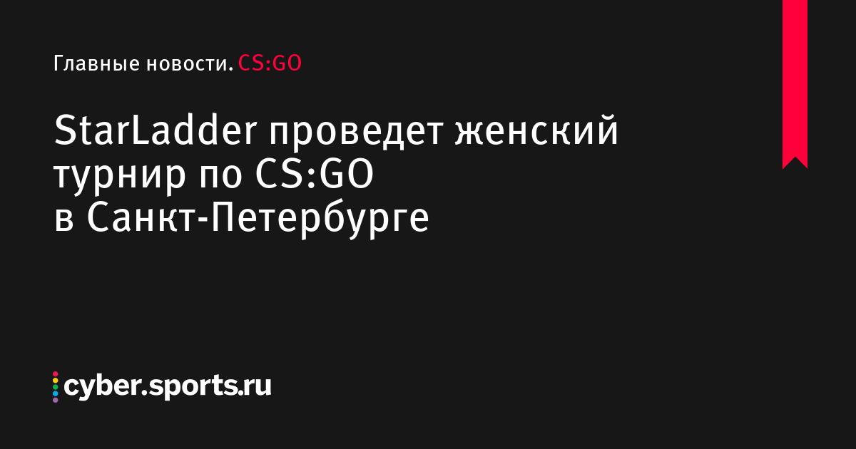 StarLadder проведет женский турнир по CS:GO в Санкт-Петербурге