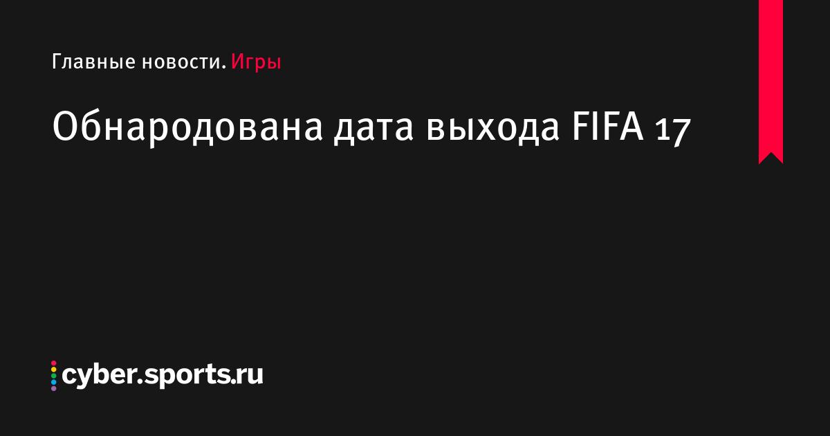 Обнародована дата выхода FIFA 17