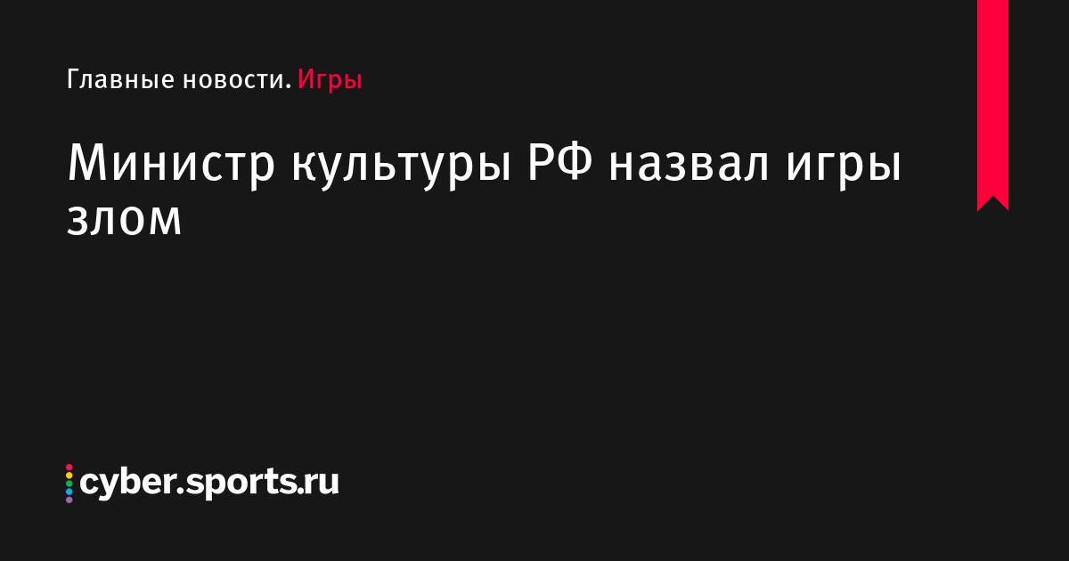 Министр культуры РФ назвал игры злом
