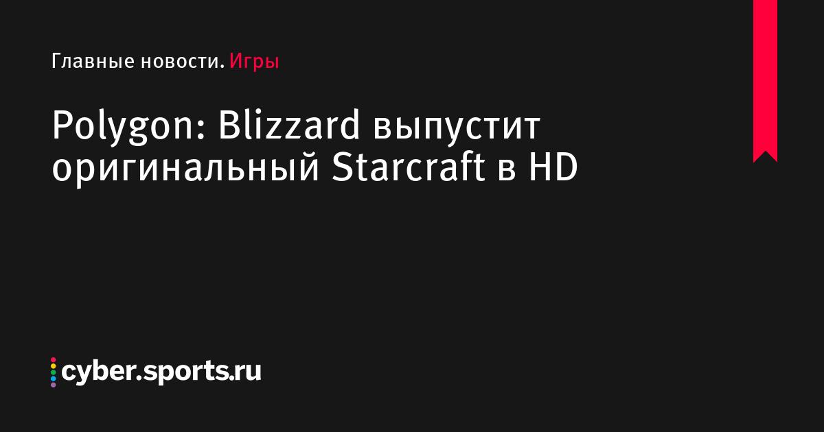 Polygon: Blizzard выпустит оригинальный Starcraft в HD