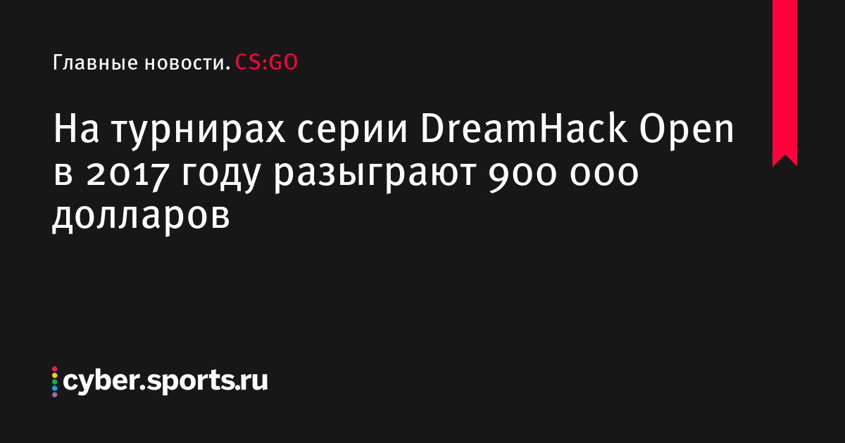 На турнирах серии DreamHack Open в 2017 году разыграют 900 000 долларов