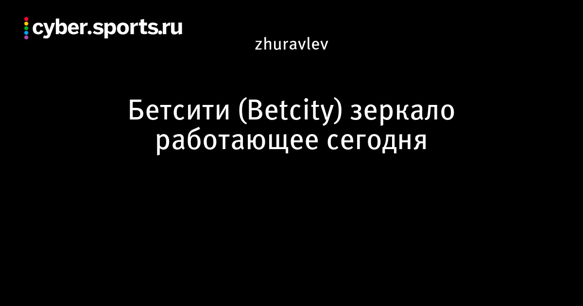 Betcity online зеркало