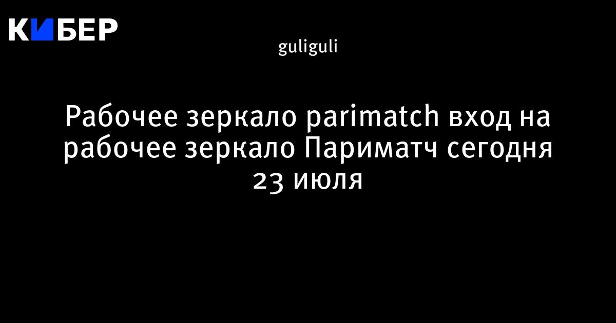 Parimatch com зеркало рабочее на сегодня gorodsreda 63 [PUNIQRANDLINE-(au-dating-names.txt) 67