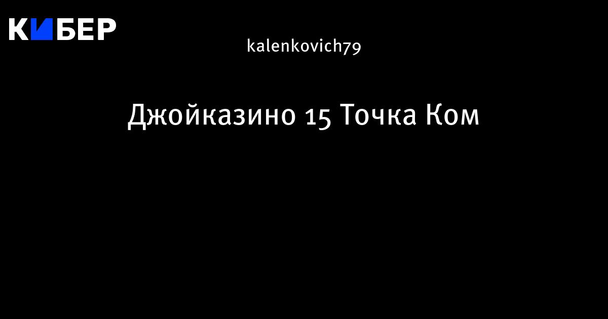 официальный сайт джойказино 15