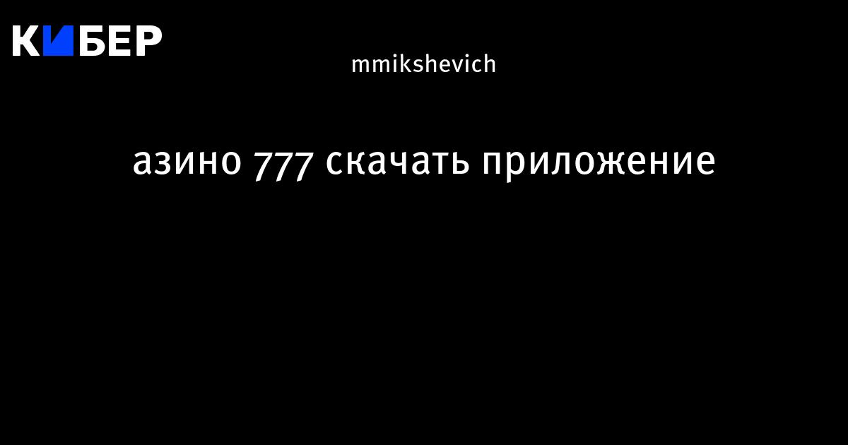 официальный сайт скачать приложение 777 azino