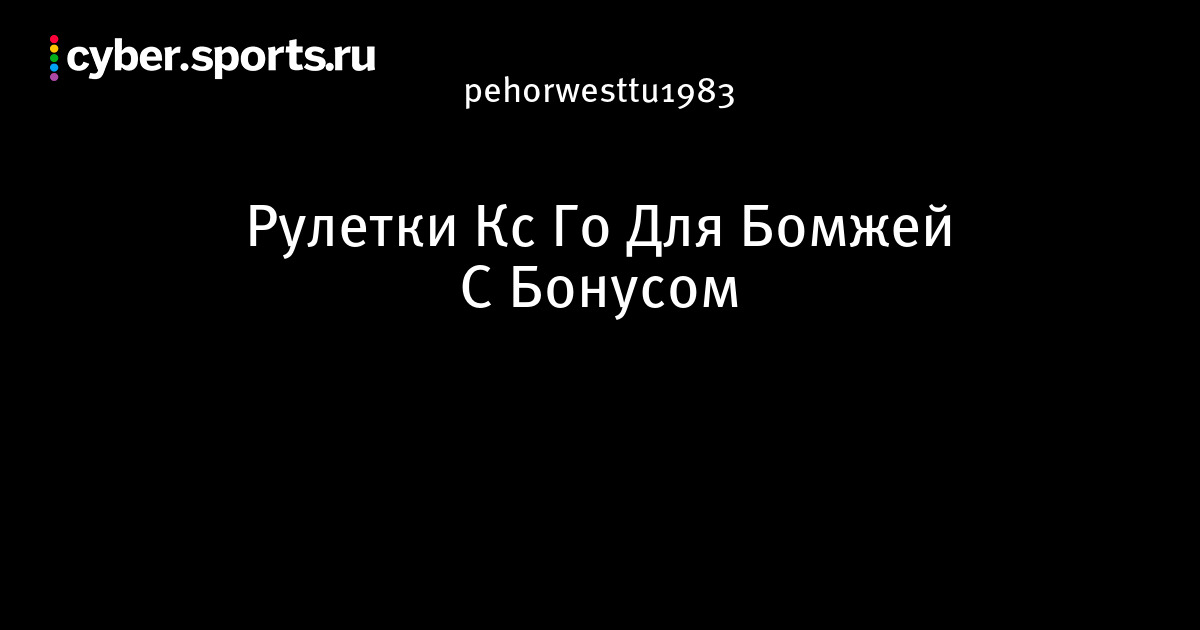 сайты ставок в кс го от 1 рубля для бомжей