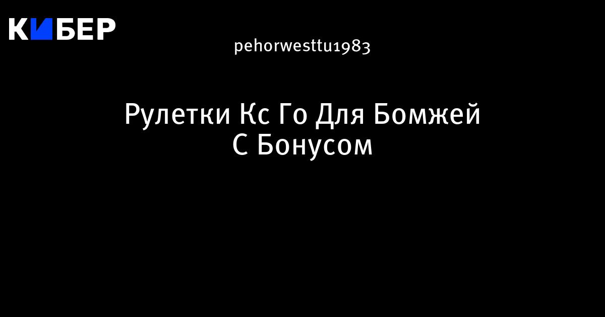 бич ставки кс го от 1 рубля