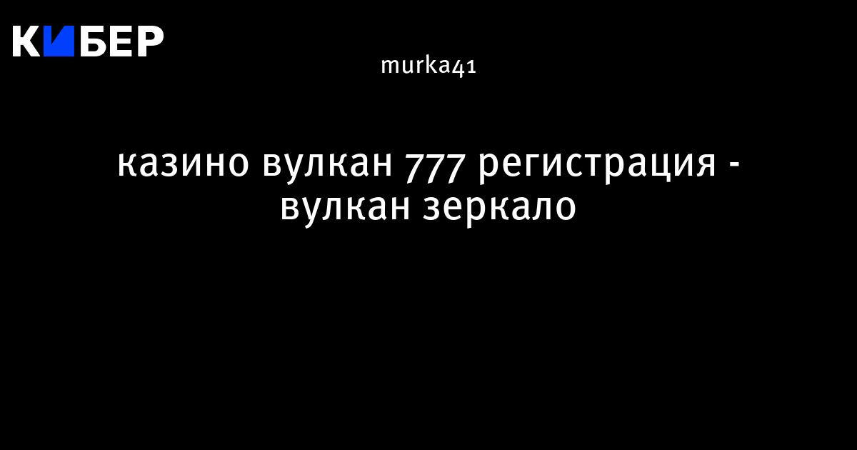 777 vulkan зеркало
